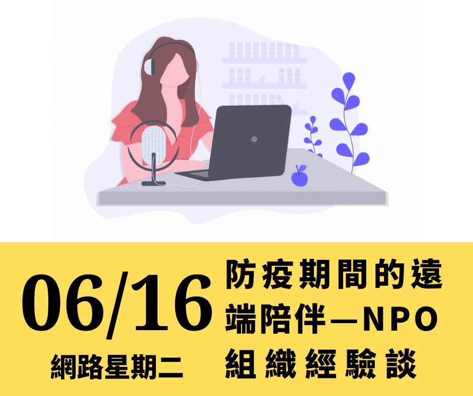 [網二紀錄] 06/16 防疫期間的遠端陪伴 - NPO組織經驗談