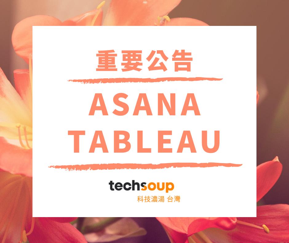 [公告] 專案管理工具 Asana 限時降價 & Tableau 放寬捐贈資格限制