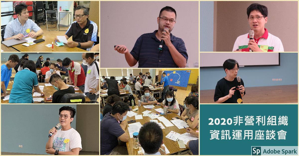 [活動紀錄] 2020非營利組織資訊運用座談會(下)