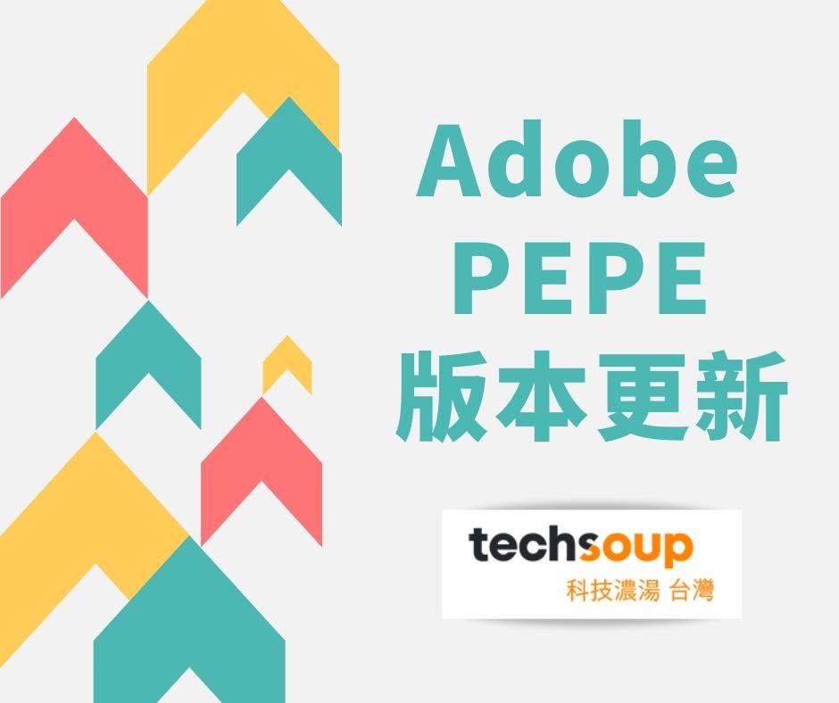 Adobe PEPE 產品-版本更新