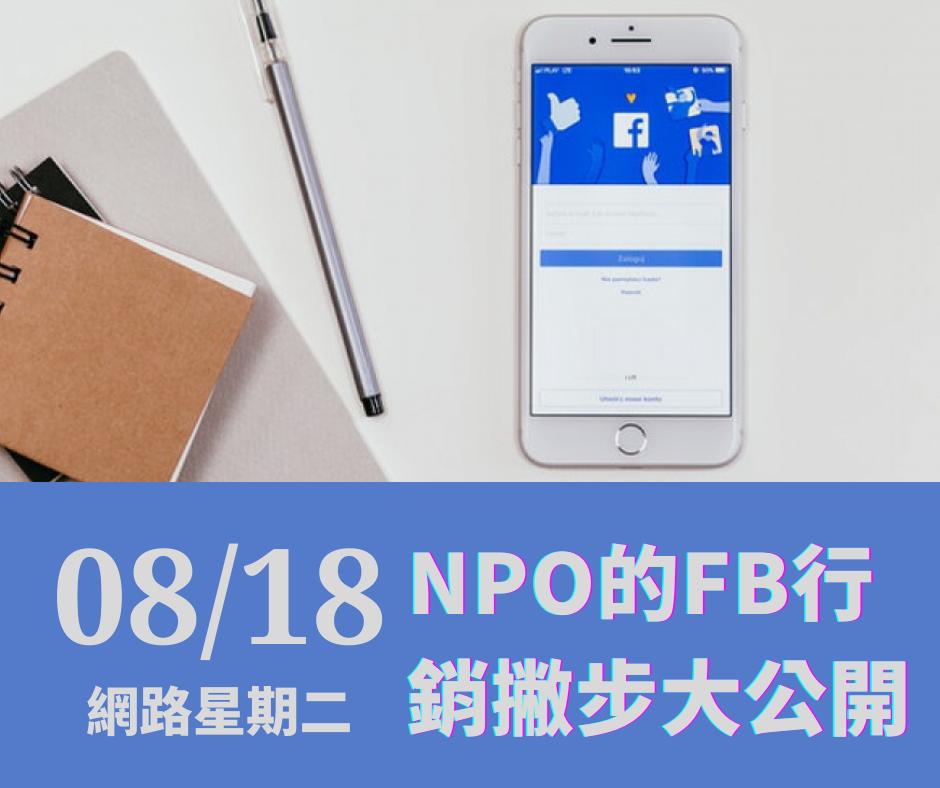 [網二紀錄]  8/18 NPO 的 FB 行銷撇步大公開