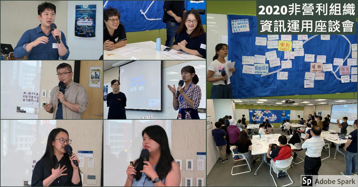 [活動紀錄] 2020非營利組織資訊運用座談會(上)