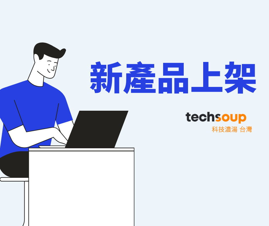 https://www.techsoup-taiwan.org.tw/teamviewer-promotion