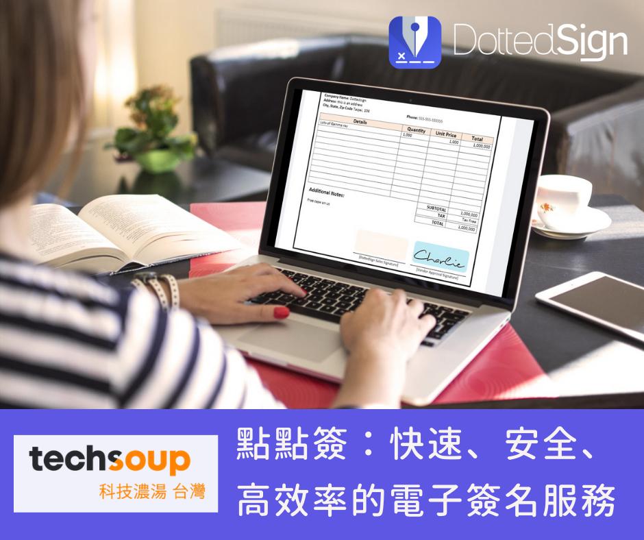 [新產品上架] 點點簽:快速、安全、高效率的電子簽名服務