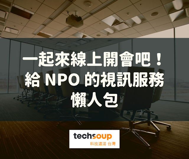 一起來線上開會吧!給 NPO 的視訊服務懶人包