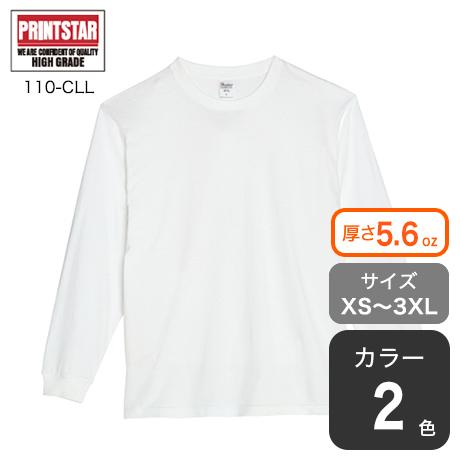 ヘビーウェイトLS-Tシャツ(+リブ)