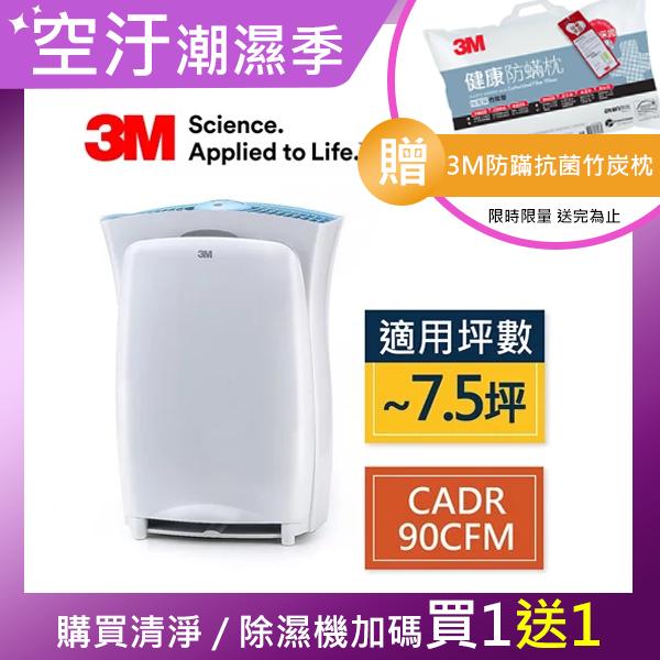 3M Filtrete淨呼吸超濾淨型空氣清淨機進階版