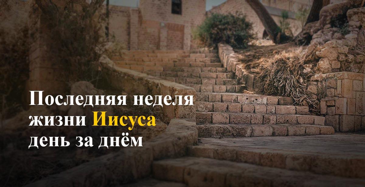 Последняя неделя жизни Иисуса день за днём – Читать...