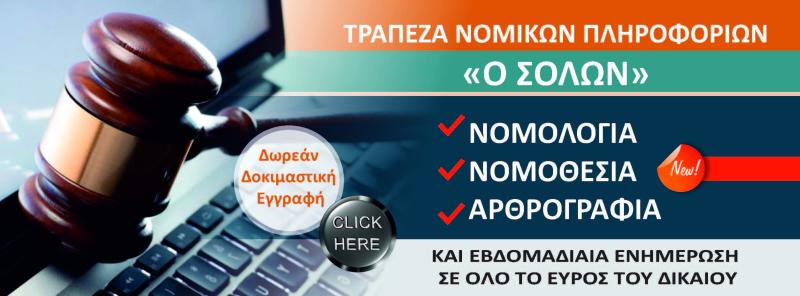 NEWSLETTER ΤΡΑΠΕΖΑ ΝΟΜΙΚΩΝ ΠΛΗΡΟΦΟΡΙΩΝ Ο ΣΟΛΩΝ