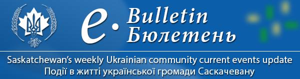 e-Bulletin - Saskatchewan's weekly Ukrainian community current events update