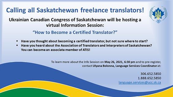 Information-Session-Promo-Call-for-Translators