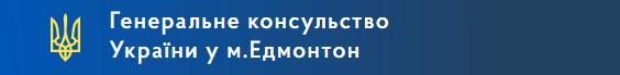 https://edmonton.mfa.gov.ua/news/korisna-informaciya-dlya-tih-hto-planuye-podorozh-v-ukrayinu