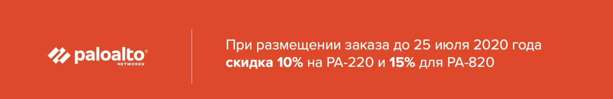 При размещении заказа до 25 июля 2020 года скидка 10% на PA-220 и 15% для PA-820