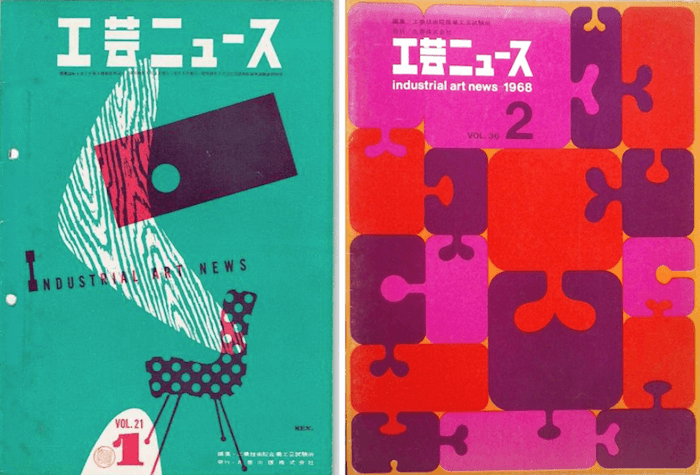 Industrial Art News magazine covers