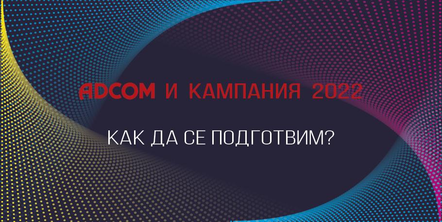 Адком и кампания 2022