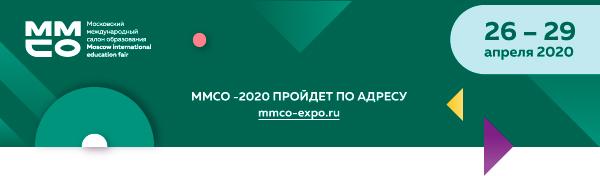 ММСО-2020