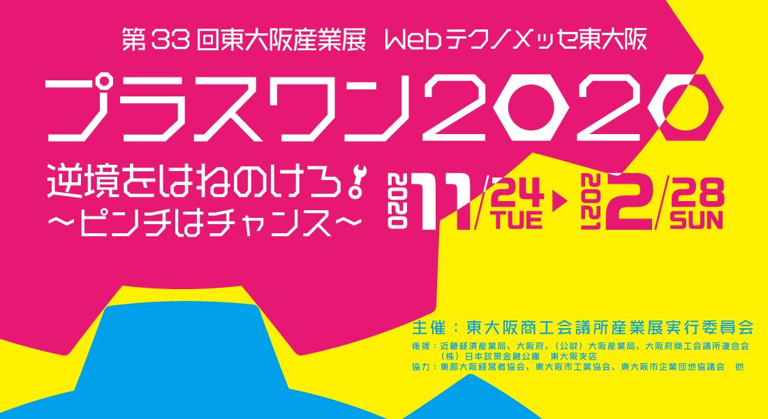 第33回東大阪産業展 WEBテクノメッセ東大阪2020