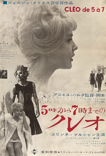 Cleo From 5 to 7 Original Vintage Movie Poster