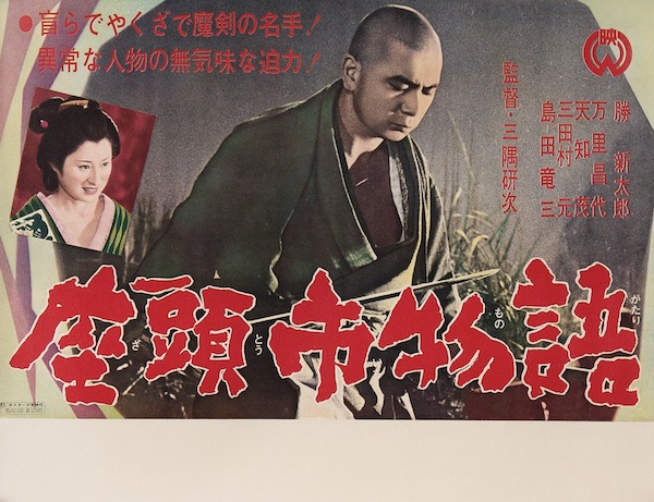 Tale of Zatoichi Original Vintage Movie Poster