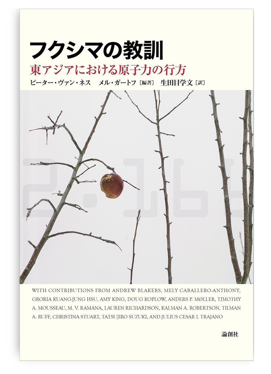 Learning from Fukushima (Japanese version)