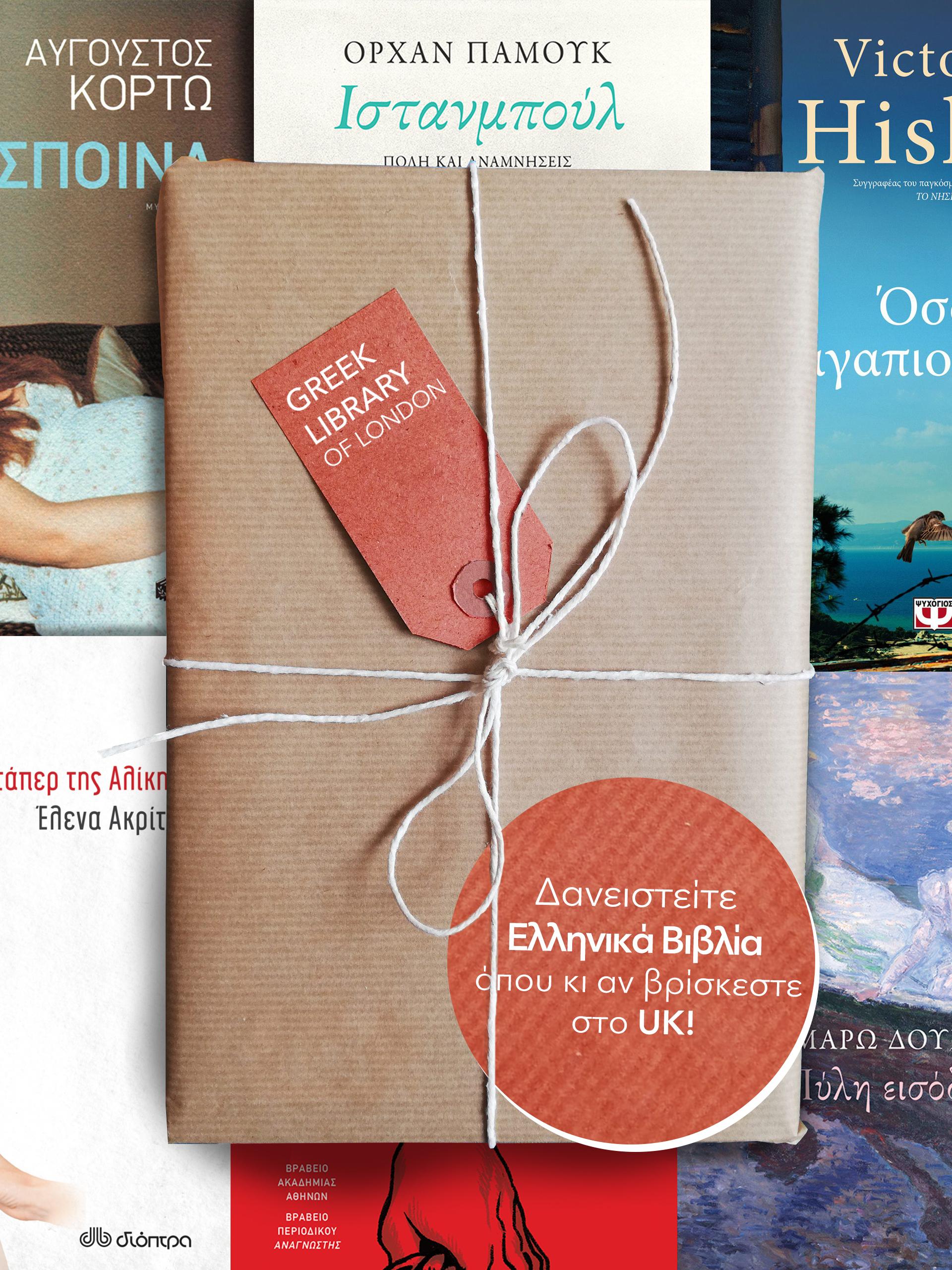 Greek books throughout the U.K.
