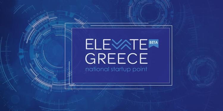 """Παράταση της καταληκτικής ημερομηνίας υποβολής αιτήσεων χρηματοδότησης στη Δράση """"Στήριξη Νεοφυών Επιχειρήσεων Εθνικού Μητρώου «Elevate Greece» για την αντιμετώπιση της πανδημίας Covid-19"""" έως την 20η Οκτωβρίου 2021"""
