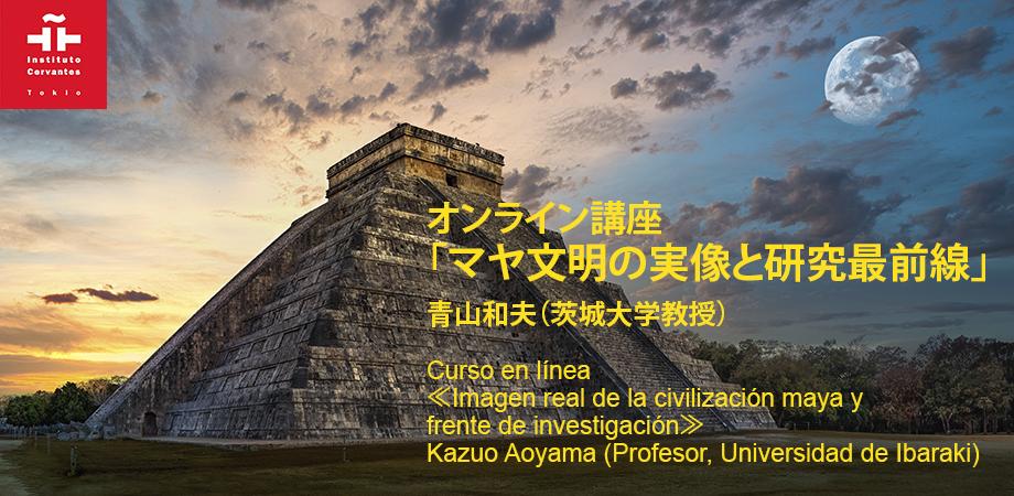 オンライン マヤ文明特別講座「マヤ文明の実像と研究最前線」