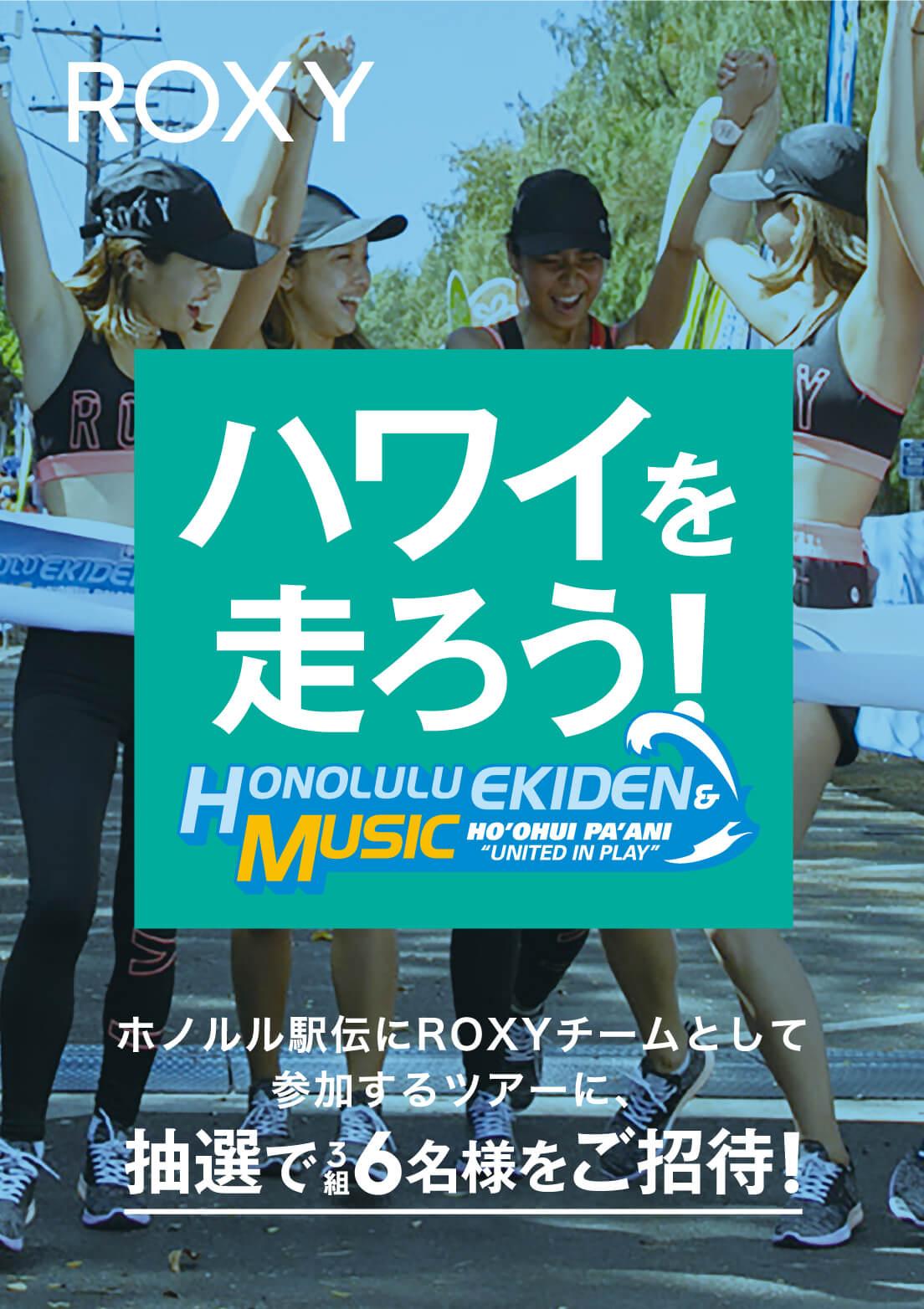 ROXY ハワイを走ろう! HONOLULU EKIDEN & MUSIC HO'OHUI PA'ANI UNITED IN PLAY