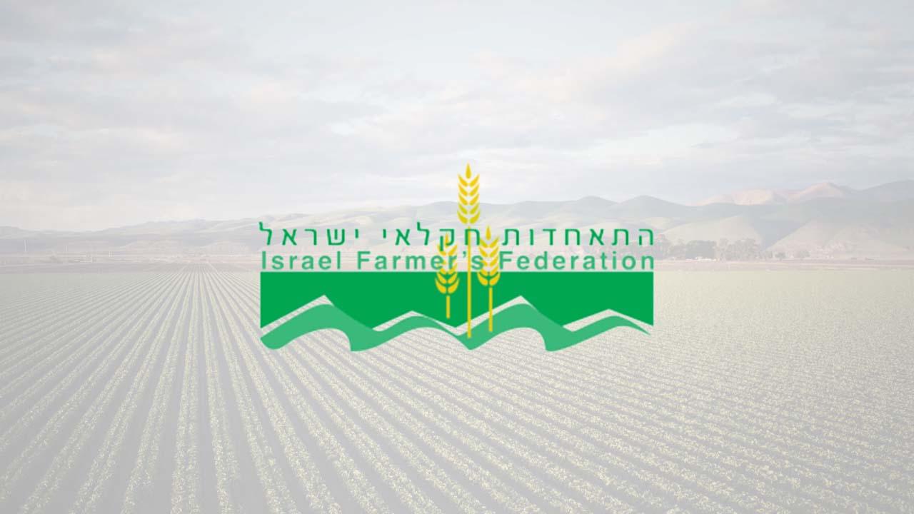 מה חדש בחקלאות? אוגוסט 2020