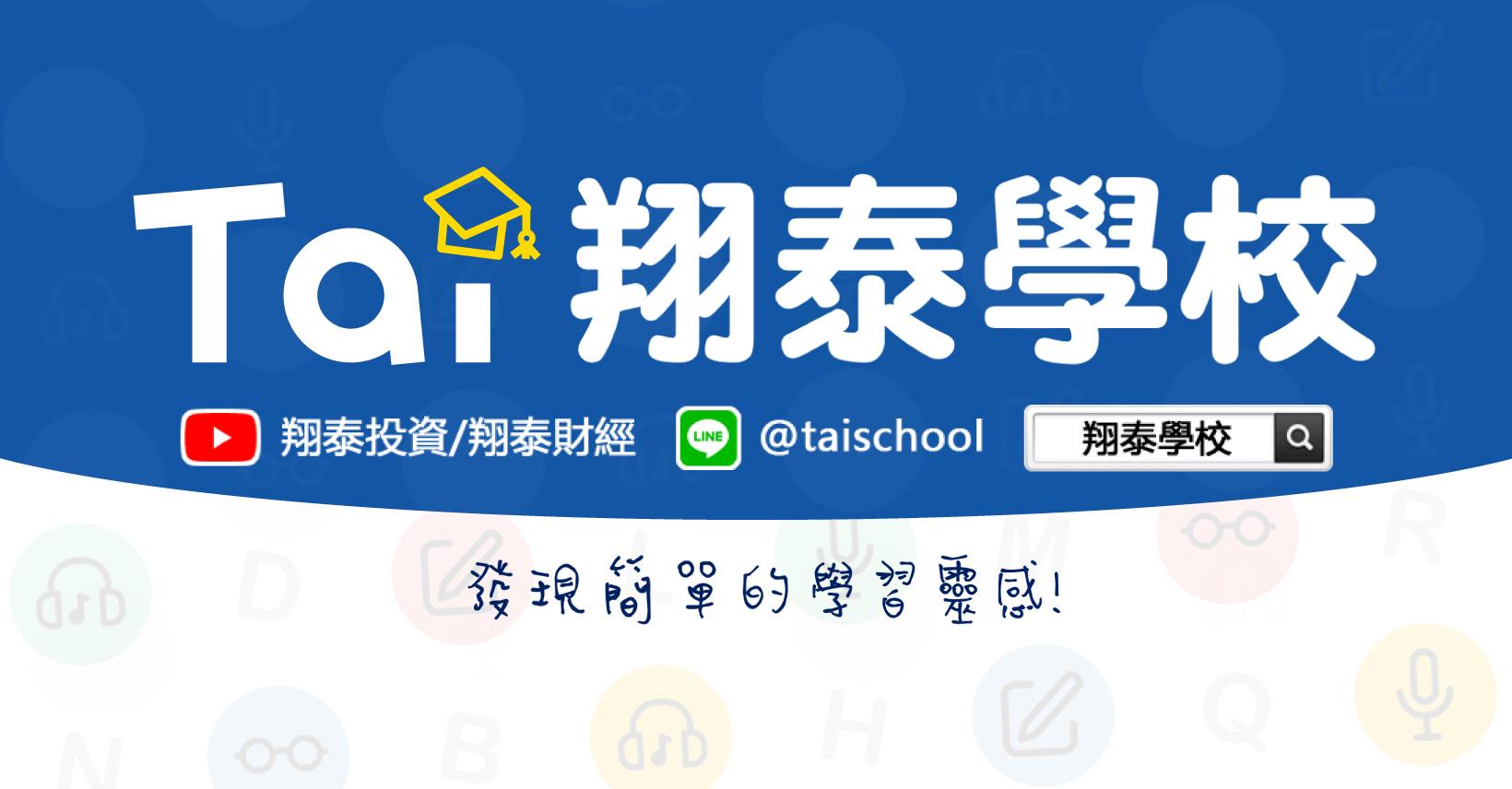 翔泰學校 Tai School