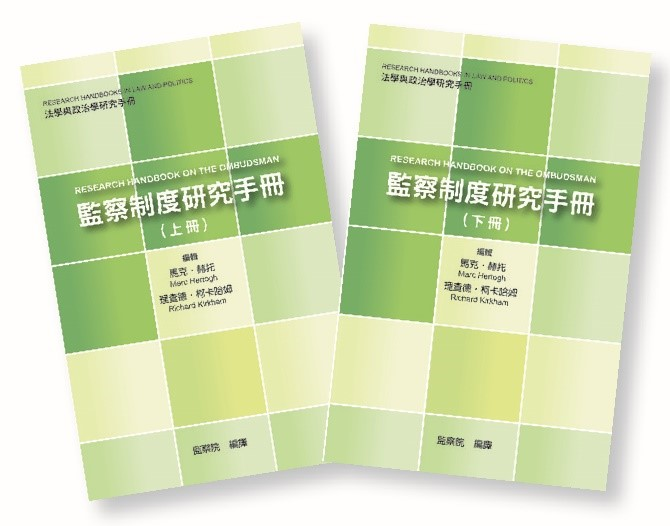 There are two copies of the Chinese version of Research Handbook on the Ombudsman.