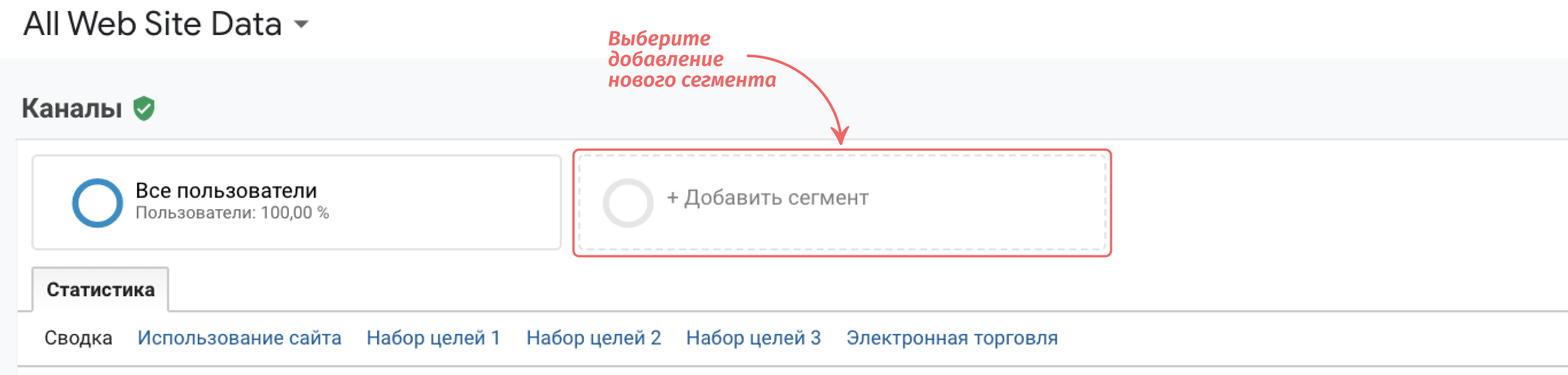 Настройка сегмента Google Analyitcs шаг 1