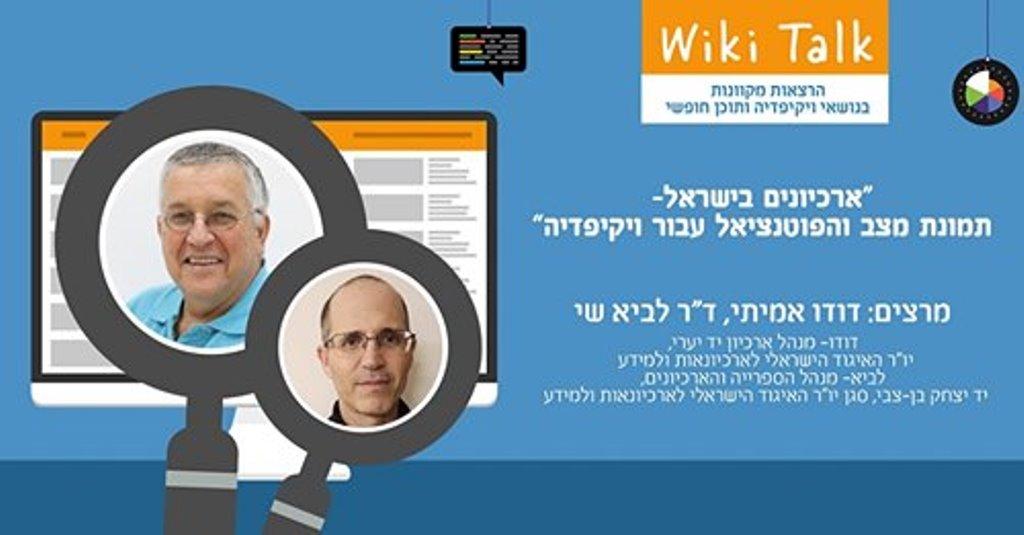 כיצד יכולה ויקיפדיה להיתרם מהקשר עם הארכיונים בישראל?