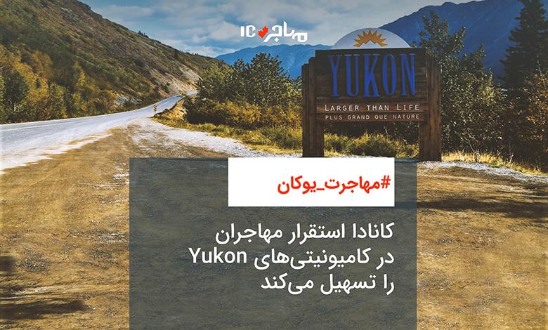 کانادا استقرار مهاجران در کامیونیتیهای Yukon را تسهیل میکند
