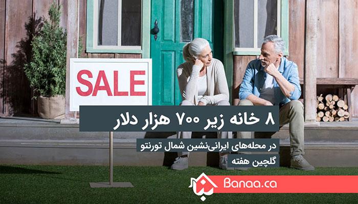 ۸ خانه زیر ۷۰۰ هزار دلار در محلههای ایرانینشین شمال تورنتو
