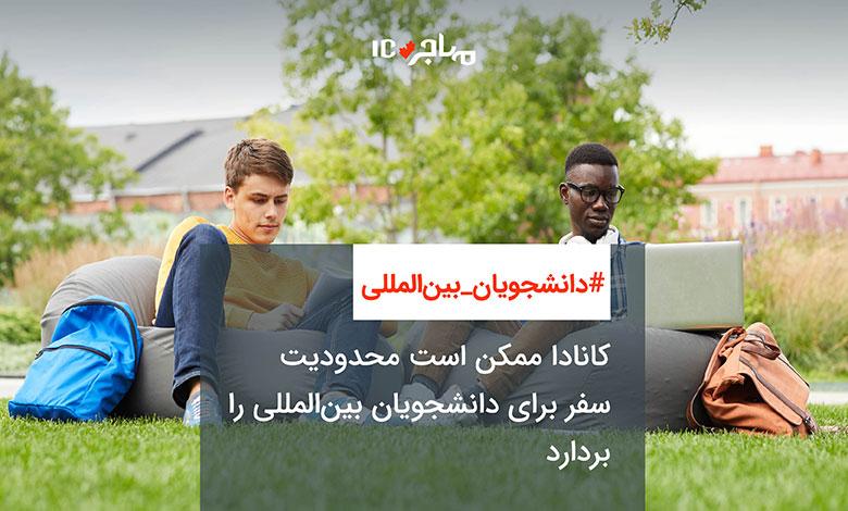 کانادا ممکن است محدودیت سفر برای دانشجویان بینالمللی را بردارد