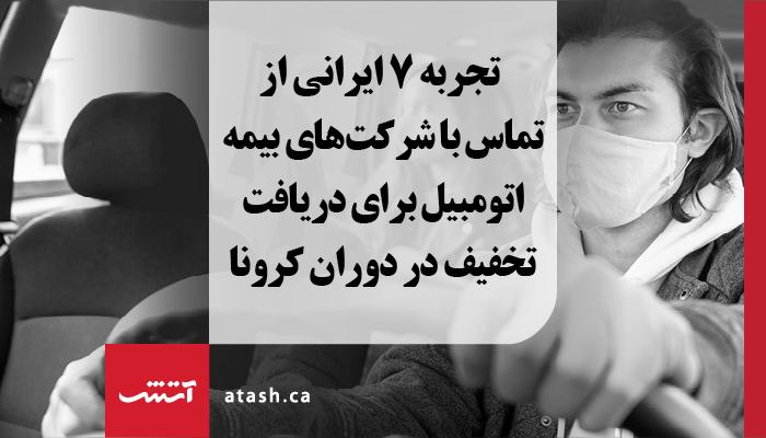 تجربه ۷ ایرانی از تماس با شرکت بیمه اتومبیل برای دریافت تخفیف در دوران کرونا