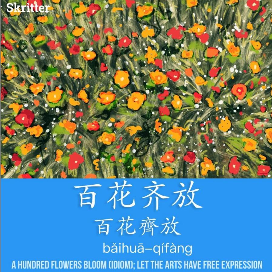 Chengyu for Free Speech