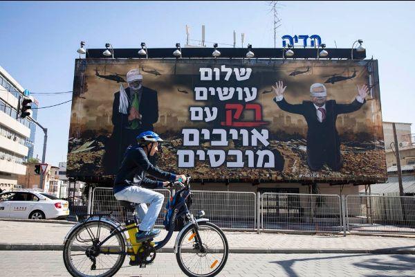 billboard Tel Aviv