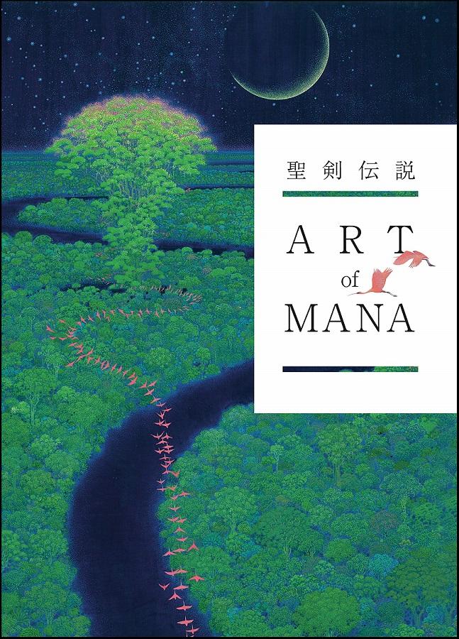 ART OF MANA HC