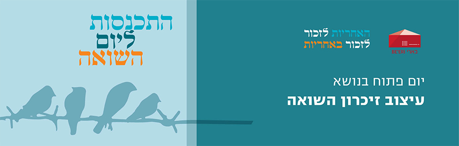 עיצוב זיכרון השואה
