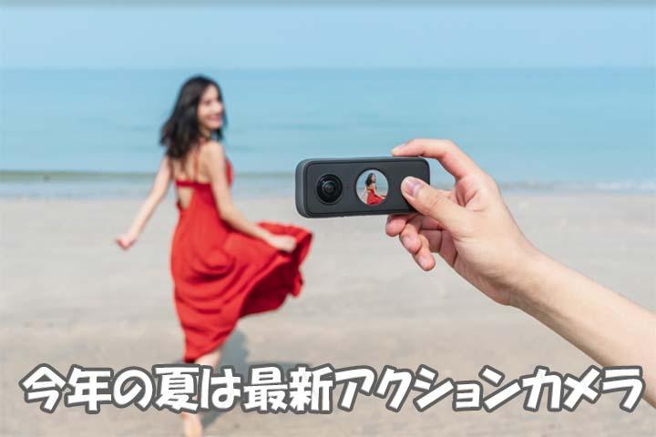 今年の夏は最新アクションカメラで楽しもう!