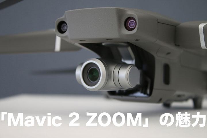 ズーム機能が充実の実力派!DJI「Mavic 2 ZOOM」の魅力に迫る!