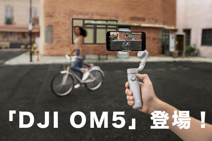 スマートフォン用スタビライザーの決定版!「DJI OM5」登場!