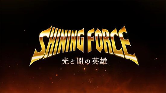 Shining Force first released in March 1992