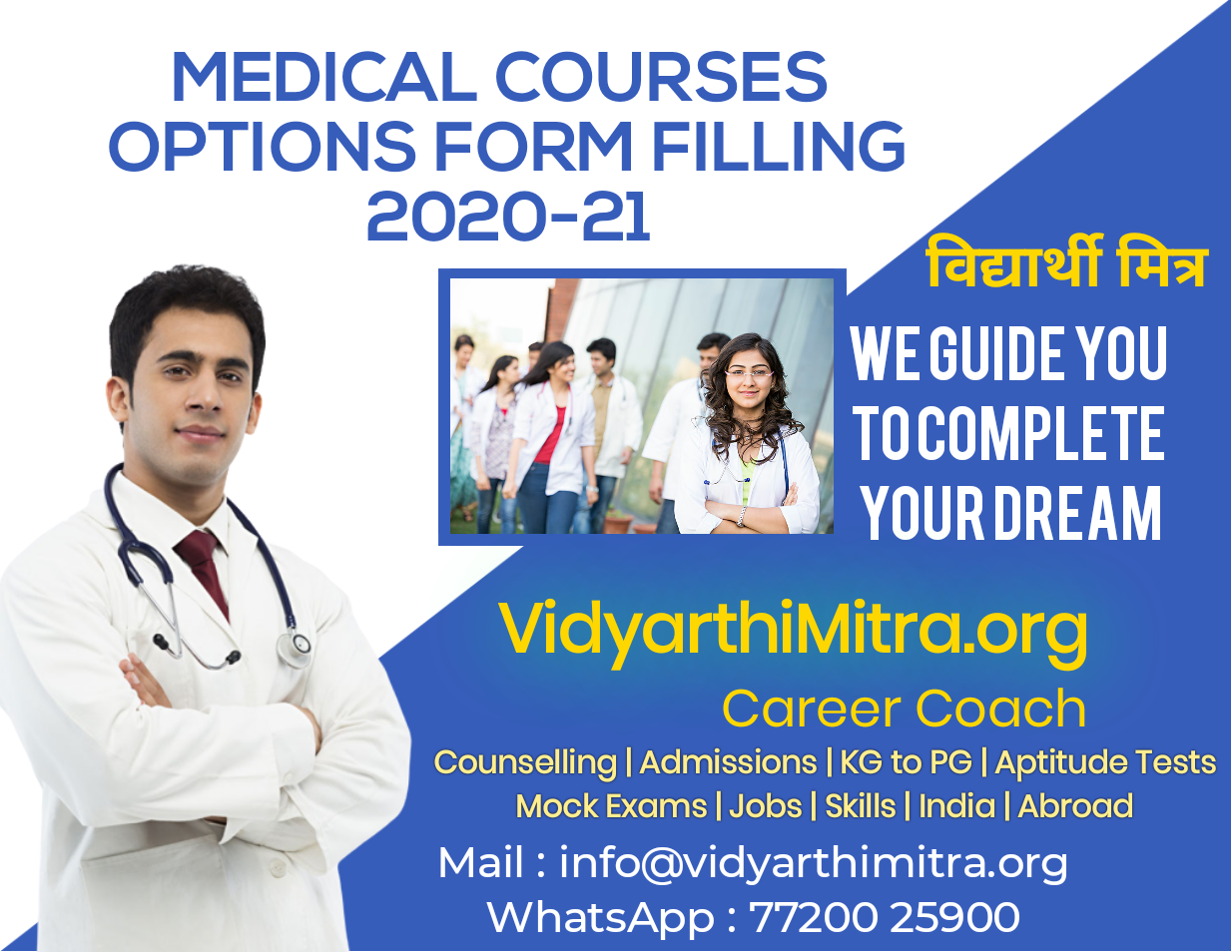 VM-ABVP-CET-flyer-aug-2020