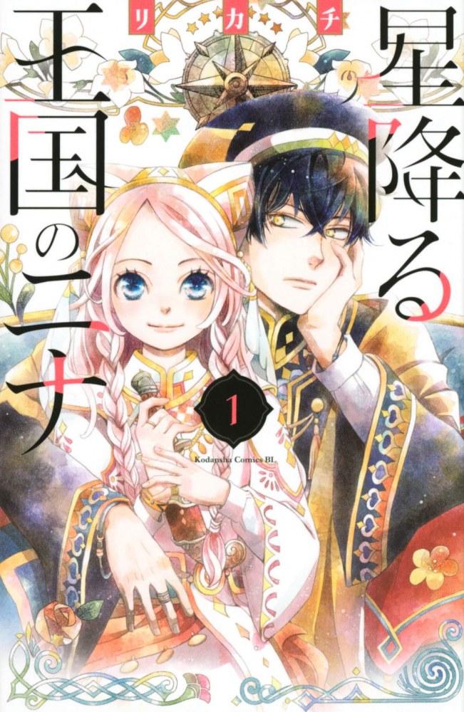 Nina the Starry Bride cover from Kodansha.