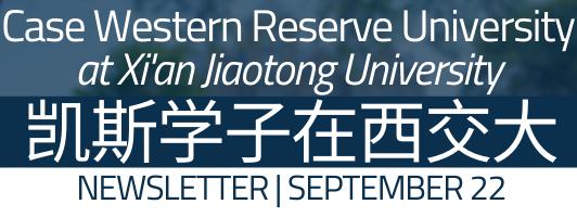 Case Western Reserve University at Xi'an Jiaotong University/ 凯斯学子在西交大/ Newsletter, September 22
