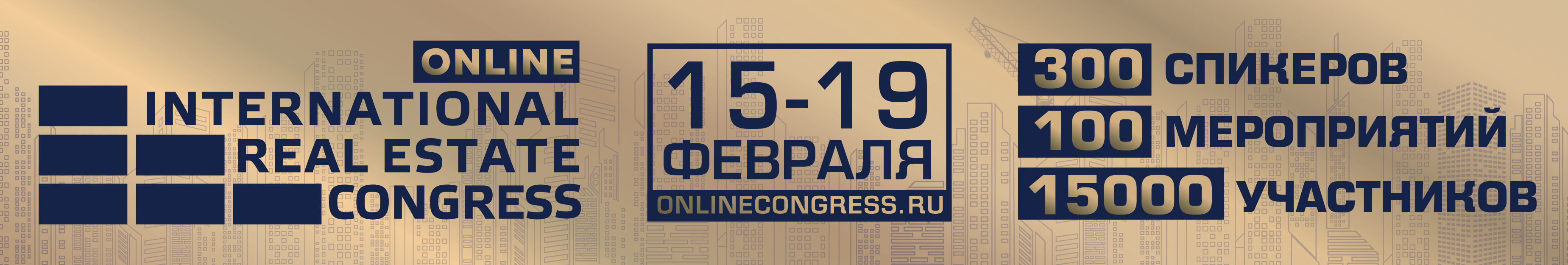 Оргкомитет ONLINE Международного жилищного конгресса