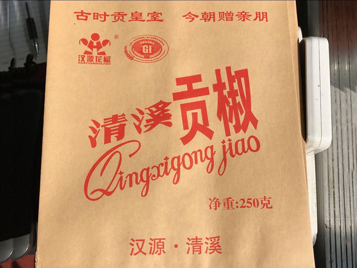 Qingxi Gong Jiao bag